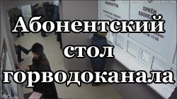Абонентский стол Славгорводоканала