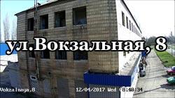 ул.Вокзальная, д.8