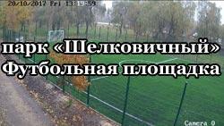 парк Шелковичный