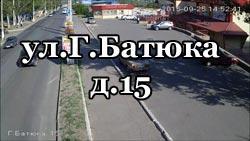 ул.Г.Батюка, д.15