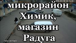 микрорайон Химик, магазин Радуга
